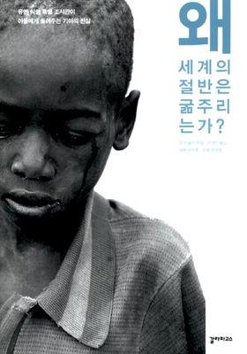 『왜 세계의 절반은 굶주리는가?』のポスター
