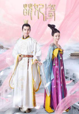 『萌妃の寵愛絵巻』のポスター
