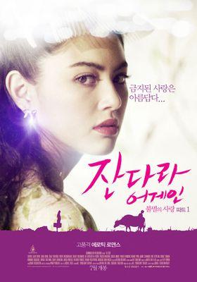 『잔다라 어게인: 불멸의 사랑 파트 1』のポスター