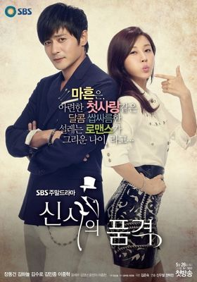 A Gentleman's Dignity 's Poster