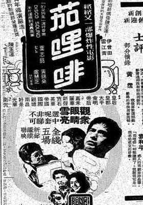 가리배의 포스터