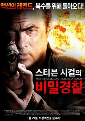 스티븐 시걸의 비밀경찰의 포스터
