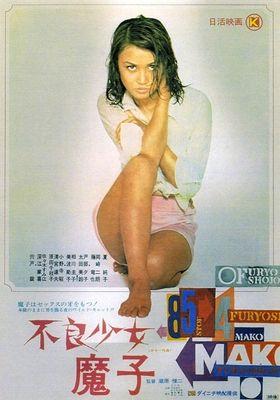 Bad Girl Mako's Poster