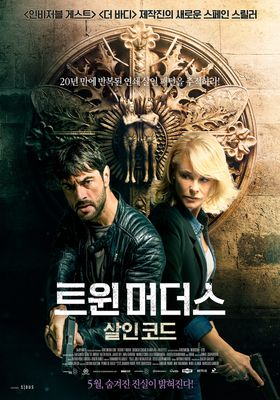 『Twin Murders: The Silence of the White City(英題)』のポスター