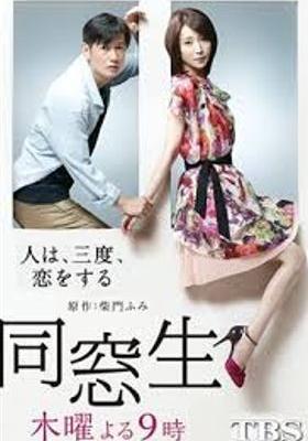 동창생 ~ 사람은 세 번 사랑을 한다 ~의 포스터