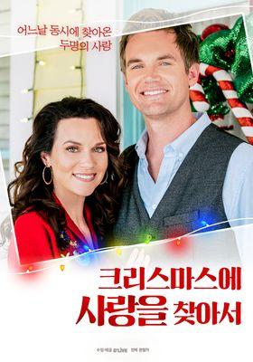 크리스마스에 사랑을 찾아서의 포스터