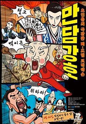 만담강호의 포스터