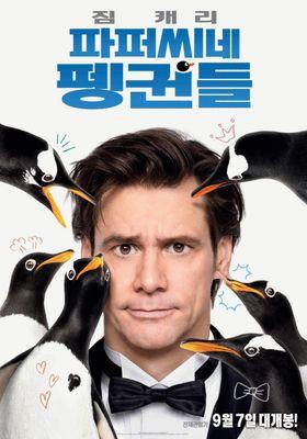 『空飛ぶペンギン』のポスター