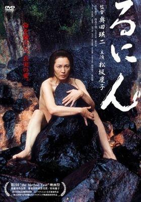 루닌의 포스터