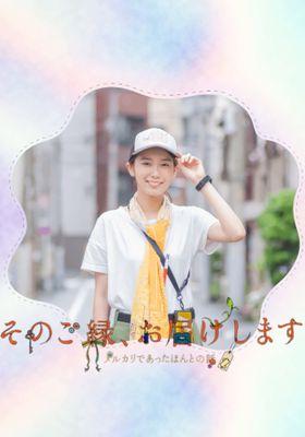 Sono Goen, Otodoke Shimasu 's Poster