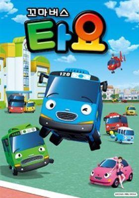 『ちびっこバス タヨ シーズン3』のポスター