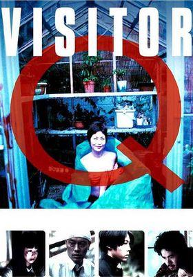 『ビジターQ』のポスター