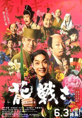 하나이쿠사의 포스터