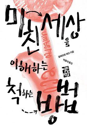 『미친 세상을 이해하는 척하는 방법』のポスター