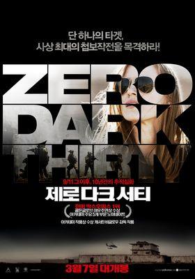 『ゼロ・ダーク・サーティ』のポスター