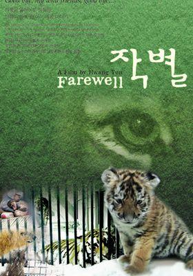 작별의 포스터