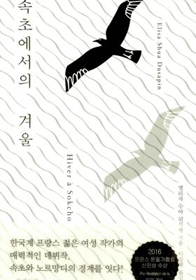 속초에서의 겨울의 포스터