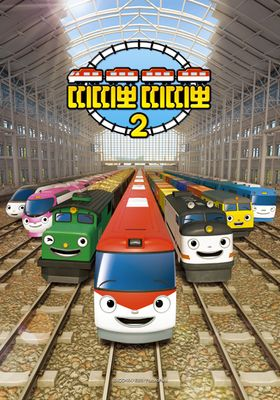 『チビ列車ティティポ シーズン2』のポスター