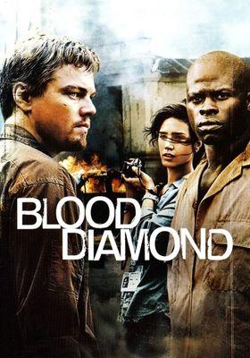 『ブラッド・ダイヤモンド』のポスター