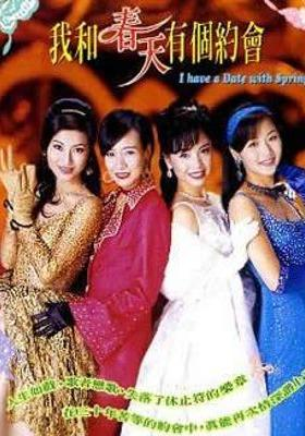 아화춘천유개약회의 포스터