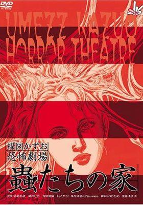 우메즈 카즈오 공포극장 2 - 단식의 포스터