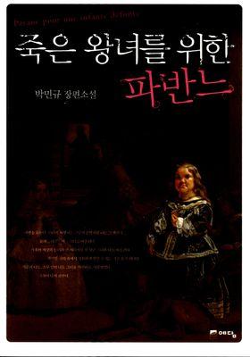 죽은 왕녀를 위한 파반느의 포스터