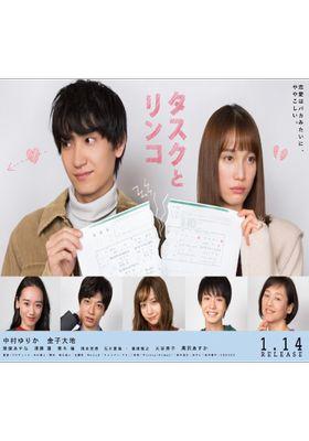 타스쿠와 린코의 포스터